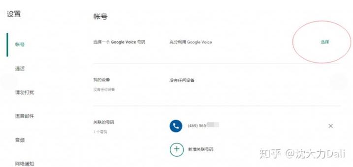 Lycamobile注册Google Voice账户 Lycamobile美国实体电话卡激活及充值教程 9