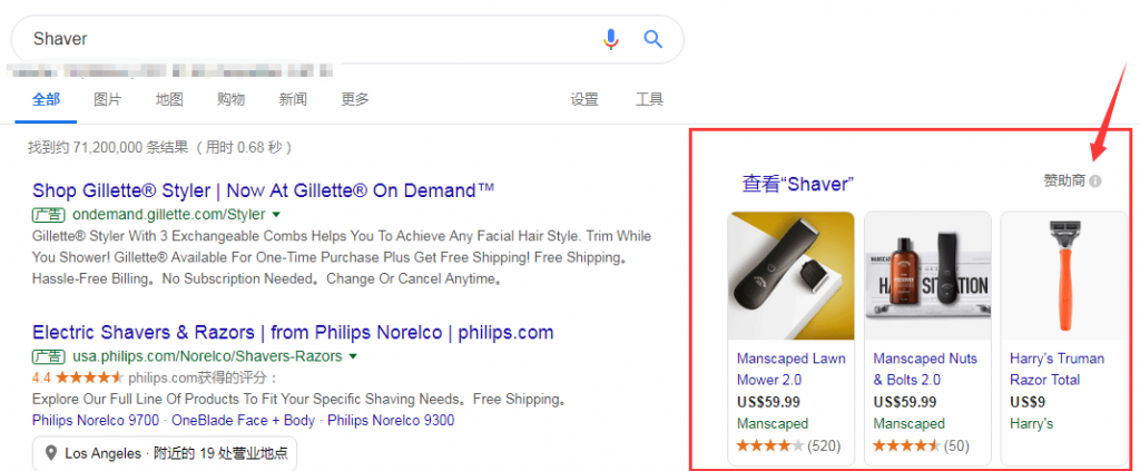 Google Shopping是什么,如何投放Google Shipping? 1