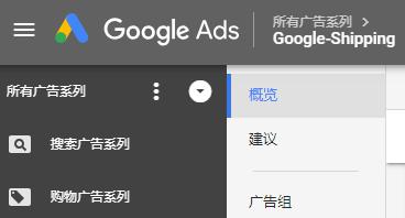 Google Shopping是什么,如何投放Google Shipping? 2