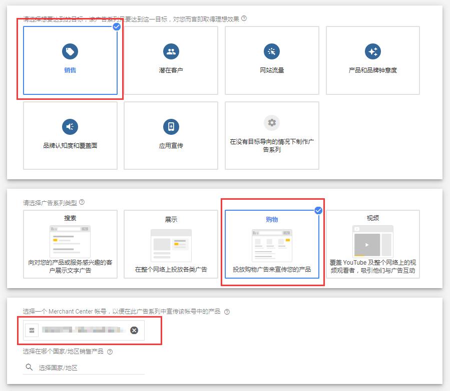 Google Shopping是什么,如何投放Google Shipping? 4