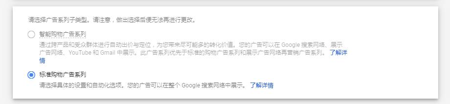 Google Shopping是什么,如何投放Google Shipping? 5