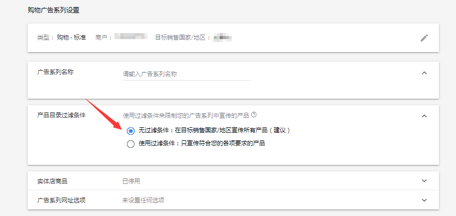 Google Shopping是什么,如何投放Google Shipping? 6