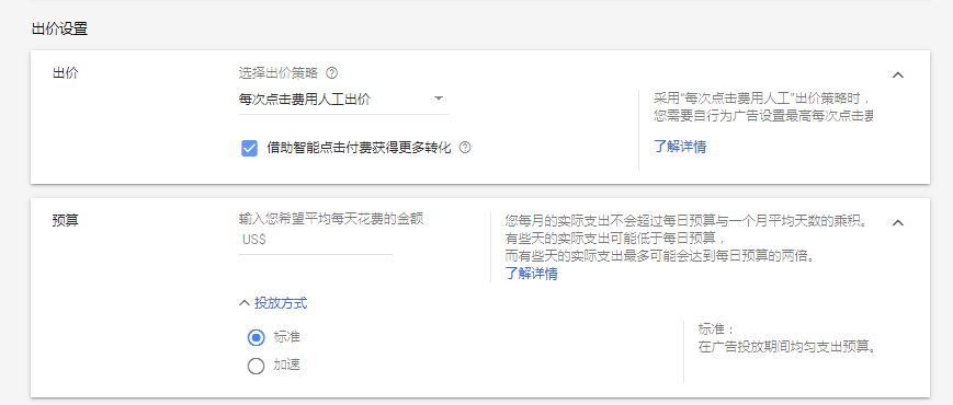 Google Shopping是什么,如何投放Google Shipping? 7