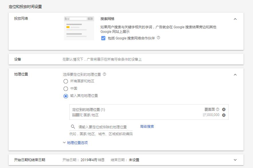 Google Shopping是什么,如何投放Google Shipping? 9