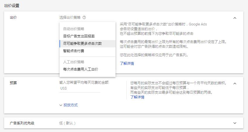 Google Shopping是什么,如何投放Google Shipping? 8