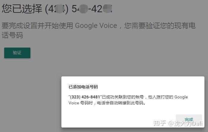 虚拟号码真的能注册免费的美国电话号码Google Voice? 3