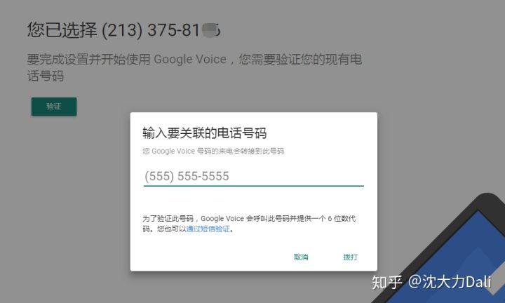 虚拟号码真的能注册免费的美国电话号码Google Voice? 4