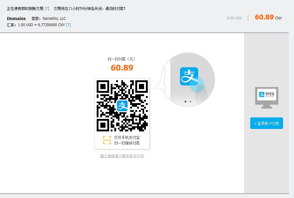 Shopify开店教程之如何购买域名?Shopify域名的购买 17