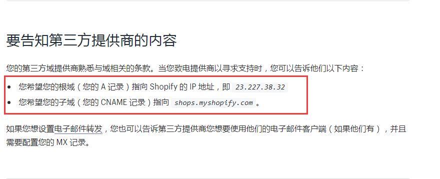如何设置Shopify域名?教你一键解析Shopify域名|Shopify域名购买解析指南 21