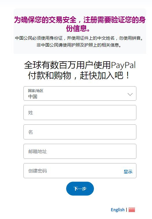 跨境电商 | Shopify 如何注册Paypal贝宝账户 5