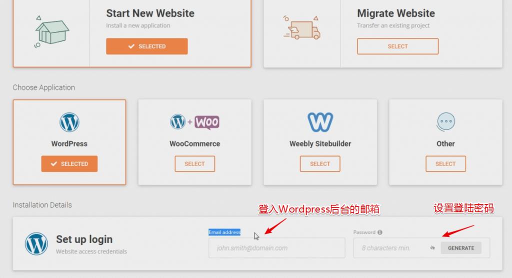 2020 如何用Wordpress搭建独立自建站 Siteground新版主机搭建外贸商城完整教程 87