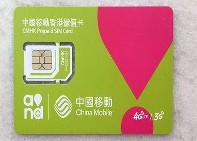 如何申请香港电话号码 香港万众卡电话卡实体卡购买激活使用教程 2