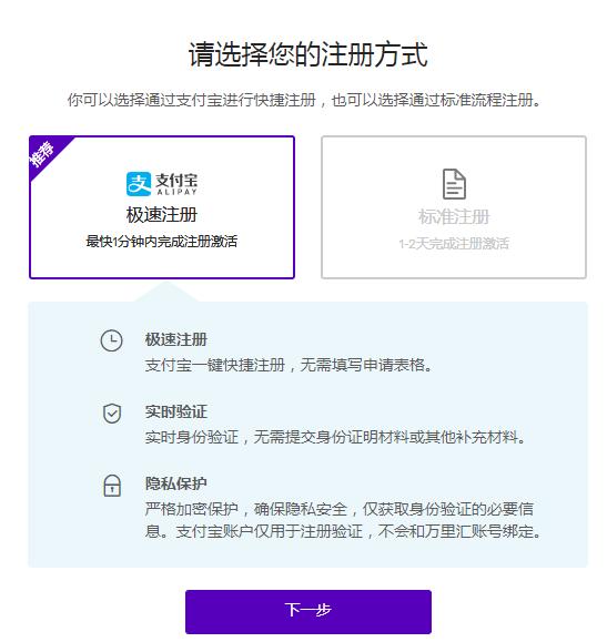 万里汇WorldFirst注册教程 如何申请WF个人账户 14