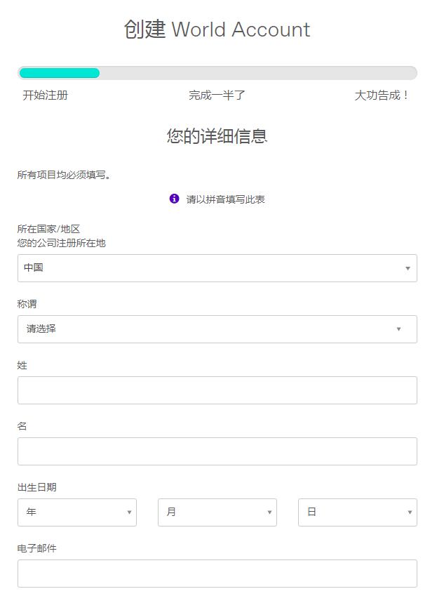 万里汇WorldFirst注册教程 如何申请WF个人账户 15