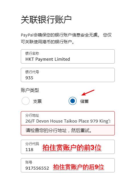 拍住赏Tap & Go常见问题Q&A Paypal如何免费提现到拍住赏香港银行账户 5
