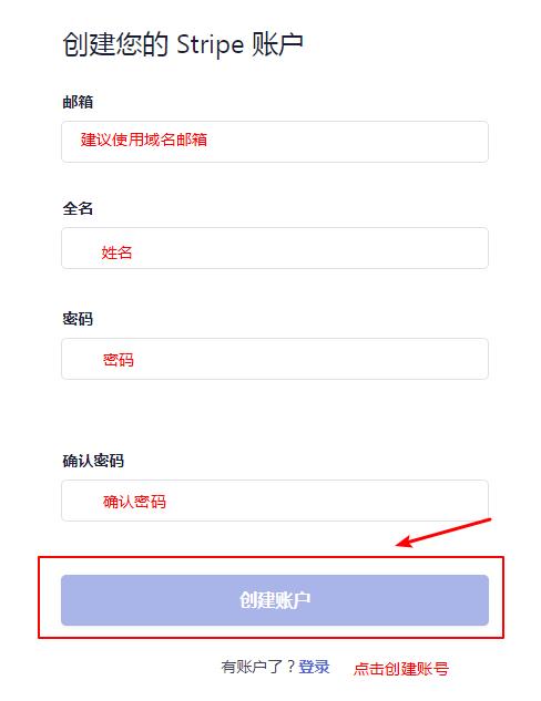 Stripe注册与激活2020   如何注册激活美国/香港Stripe个人账户需要公司验证了 13