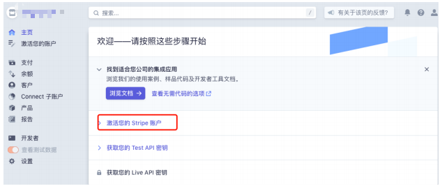 Stripe注册与激活2020   如何注册激活美国/香港Stripe个人账户需要公司验证了 14