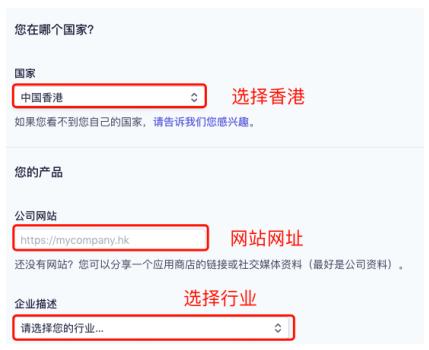 Stripe注册与激活2020   如何注册激活美国/香港Stripe个人账户需要公司验证了 15