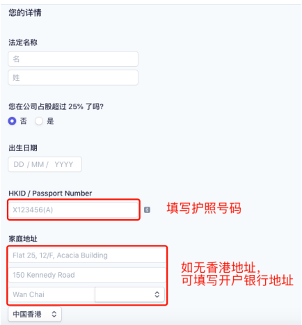 Stripe注册与激活2020   如何注册激活美国/香港Stripe个人账户需要公司验证了 18