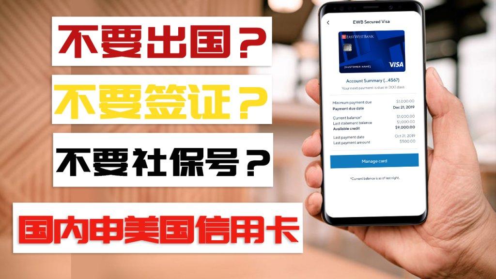 国内也可以申请的美国银行卡 美国信用卡 华美银行信用卡常见问题Q&A 2021 10
