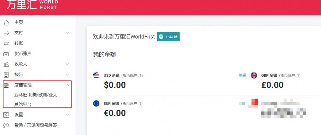 Worldfirst提现教程2021-使用Worldfirst注册Stripe收取的款项如何提现 25