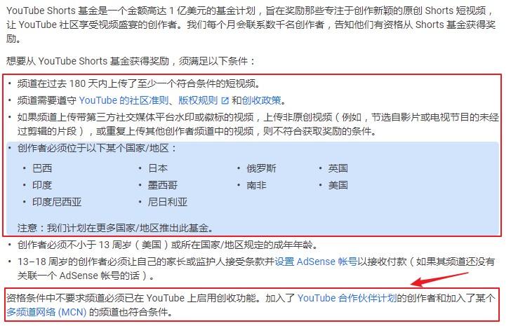 Youtube Shorts基金来袭 一篇文章带你了解Youtube Shorts 13