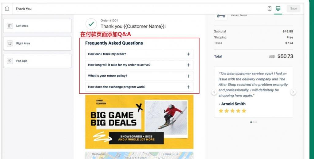 7款Shopify插件帮你大大提高转化率的 13